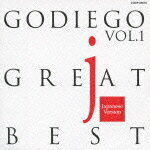 GODIEGO GREAT BEST 1(初回生産限定) [ <strong>ゴダイゴ</strong> ]
