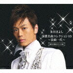 <strong>氷川きよし</strong> 演歌名曲コレクション10 〜浪曲一代〜(初回限定CD+DVD) [ <strong>氷川きよし</strong> ]