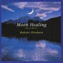 月の癒し Moon Healing wa