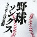 楽天楽天ブックス野球ソングス 大定番と貴重盤 [ (スポーツ) ]