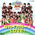 NHK天才てれびくんMAX2010年度 MTK第1弾::セカイカラー☆LOVE!