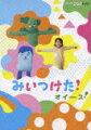 NHK DVD::みいつけた! オイース!
