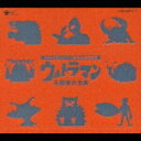 ウルトラマンシリーズ誕生40周年記念 ウルトラマン主題歌大全集