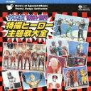 TVサイズ! 特撮ヒーロー主題歌大全 1966□1976 [ (オリジナル・サウンドトラック) ]