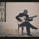 季節の旅人〜春・夏・秋・冬〜(デビュー25周年記念ベスト・アルバム) [ 松山千春 ]