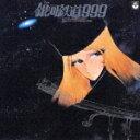 ANIMEX 1200 1::交響詩 銀河鉄道999