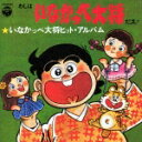 ANIMEX 1300 Song Collection No.4::いなかっぺ大将ヒットアルバム わしはいなかっぺ大将だス! [ (オムニバス) ]