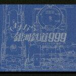 ETERNAL EDITION::劇場版 さよなら銀河鉄道999 -アンドロメダ終着駅ー File No.3&4 [ (アニメーション) ]