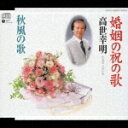 婚姻の祝の歌/秋風の歌