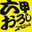 六甲おろし スペシャル [ (オムニバス) ]