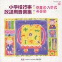 小学校行事・放送用音楽集 卒業式・入学式の音楽