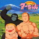 ANIMEX 1200 Special 11::ジャングルの王者ターちゃん□ オリジナル・サウンドトラック