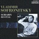 ロシア・ピアニズム名盤選 17 伝説のスクリャービン・リサイタル(1960年2月2日) 練習曲(9曲)、幻想曲 作品28、前奏曲(26曲)、詩曲(12曲)、ピアノ・ソナタ第9番・第10番、2つの舞曲 [ ウラジーミル・ソフロニツキー ]