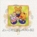 <PRIME BOX> よいこの童謡ベスト80