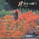 N.B.O.琴 /日本の調べ [ (伝統音楽) ]