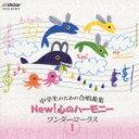 中学生のための合唱曲集 NEW! 心のハーモニー ワンダーコーラス 1 [ (教材) ]