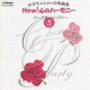 中学生のための合唱曲集 NEW! 心のハーモニー コーラス・パーティー 3 [ (教材) ]