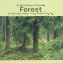 【送料無料】3Dリアル自然音「森の静けさ」