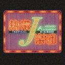 熱帯JAZZ楽団 8〜The Covers〜 [ 熱帯JAZZ楽団 ]