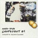精选辑 - aosis-style GRAPEFRUIT#1 Compiled by Yukihiro Fukutomi [ (オムニバス) ]