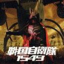 戦国自衛隊1549 Original Sound Track [ (オリジナル・サウンドトラック) ]