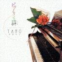 ピアノマンの詩 [ TAROかまやつ ]