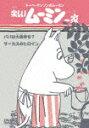 【アニメ商品対象】トーベ・ヤンソンのムーミン::楽しいムーミン一家 パパは大金持ち/サーカスのヒロイン