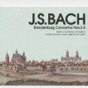 J.S.バッハ:ブランデンブルク協奏曲 第2-5番 [ ベルリン室内管弦楽団 ]