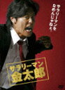 サラリーマン金太郎 DVD-BOX [ 永井大 ]