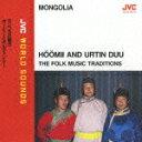 JVC WORLD SOUNDS PREMIUM::モンゴルの響き [ (オムニバス) ]