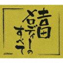 吉田メロディーのすべて [ (オムニバス) ]