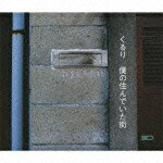 僕の住んでいた街(2CD) [ くるり ]
