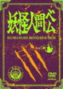 【送料無料】妖怪人間ベム 初回放送('68年)オリジナル版 DVD-B・・・