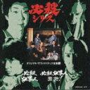 必殺仕事人/必殺仕事人 激突 (オリジナル サウンドトラック)