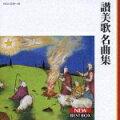 讃美歌名曲集(2CD)