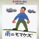 長岡輝子ミヤザワケンジノミリョク アメニモマケズ ナガオカテルコ 発売日:2001年09月05日 予約締切日:2001年08月29日 MIYAZAWA KENJI NO MIRYOKU AME NI MO MAKEZU JAN:4988003263270 KICGー3103 キングレコード(株) キングレコード(株) [Disc1] 『宮沢賢治の魅力 雨ニモマケズ』/CD アーティスト:長岡輝子 曲目タイトル: 1. オープニング・テーマ [1:30] 2. 雨ニモマケズ [1:49] 3. 祭りの晩 [16:21] 4. 紫紺染めについて [21:41] 5. インターミッション [1:28] 6. よだかの星 [21:54] 7. エンディング・テーマ [1:43] CD 演歌・純邦楽・落語 その他 演歌・純邦楽・落語 ドキュメント・脱音楽