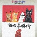 宮沢賢治の魅力 猫の事務所 [ 長岡輝子 ]