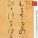 心の本棚 美しい日本語 暗誦したい万葉の歌 [ 藤村志保 ]