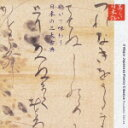 美しい日本語 聴いて味わう日本の三大古典 [ 幸田弘子 ]