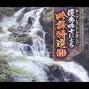 キングレコード吟詠剣詩舞会創立20周年記念アルバム::キングレコードが選んだ優秀吟士による吟詠特選50
