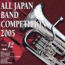 全日本吹奏楽コンクール2005 Vol.12::一般編1 [ (オムニバス) ]