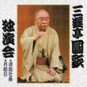 三遊亭圓歌独演会壱 浪曲社長/月給日 [ 三遊亭圓歌[三代目] ]