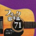 フォーク歌年鑑 '71 フォーク&ニューミュージック大全集 7 [ (オムニバス) ]