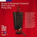 ザ・ワールド ルーツ ミュージック ライブラリー 67::タイ/イサーンの音楽ーモーラムとポーンラーン [ (ワールド・ミュージック) ]