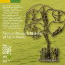 ザ・ワールド ルーツ ミュージック ライブラリー 106::南インドの法螺貝と寺院音楽 [ ティヤーガラージャ寺院の楽士たち ]