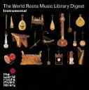ザ・ワールド ミュージック ライブラリー ワールド ダイジェスト インストゥルメンタル