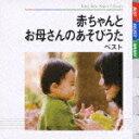 BEST SELECT LIBRARY 決定版::赤ちゃんとお母さんのあそびうた ベスト [ (童謡/唱歌) ]