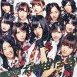 神曲たち(CD+DVD) [ <strong>AKB48</strong> ]