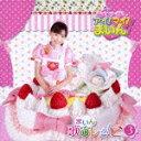 【送料無料】クッキンアイドル アイ!マイ!まいん! まいん歌のレシピ 3(初回限定CD+DVD)