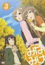 みなみけ3 (期間限定版・CD付)